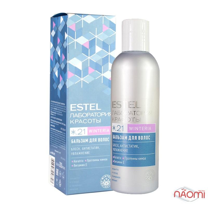 Бальзам для волос Estel BHL Winteria блеск, антистатик, увлажнение, уход в зимнее время, 200 мл, фото 1, 152.00 грн.