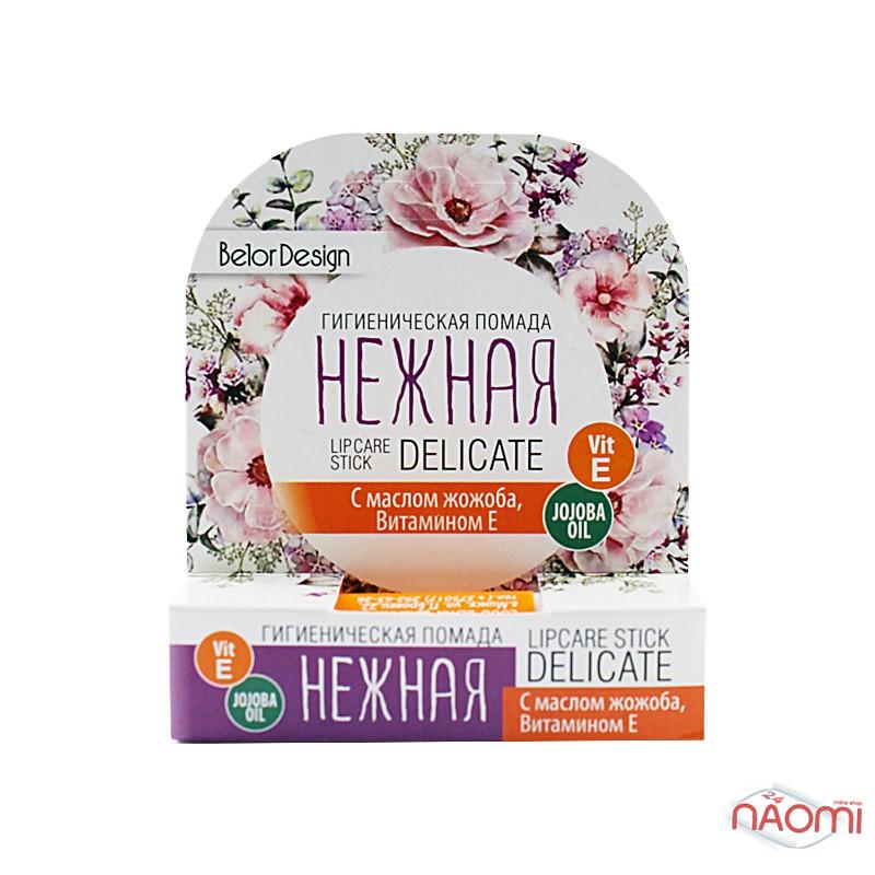 Гигиеническая помада для губ Belor Design Нежная, с маслом жожоба и витамином Е, 4 г, фото 2, 32.00 грн.