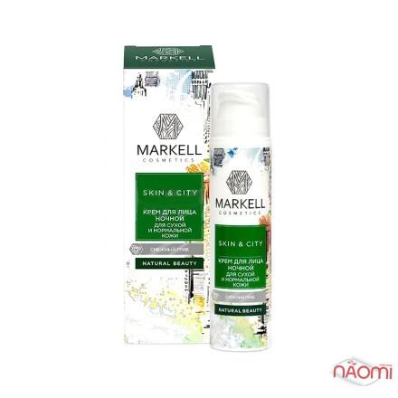Крем-комфорт для сухой и нормальной кожи лица Markell Skin City снежный гриб, ночной, 50 мл, фото 1, 148.00 грн.