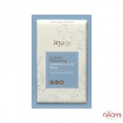 Маска для лица JEJUON Cuthera с гиалуроновой кислотой, 20 мл