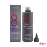 Маска для волос Masil 8 Seconds Salon Hair Mask восстанавливающая с салонным эффектом, 350 мл