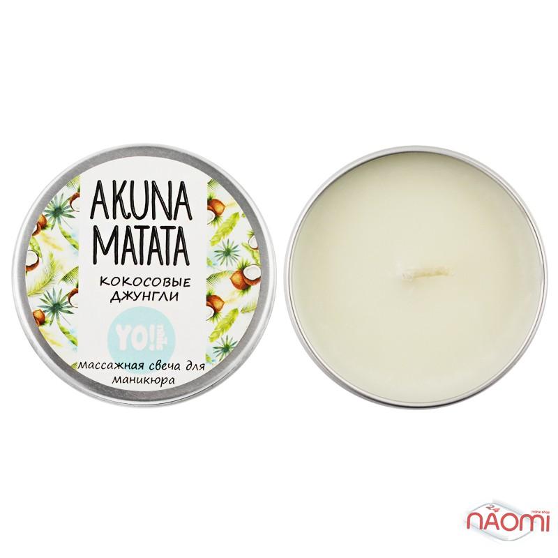 Массажная свеча для маникюра Yo nails, кокосовые джунгли, 30 мл, фото 1, 95.00 грн.
