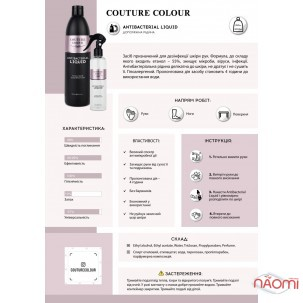 Дезинфектор для рук Couture Colour Antibacterial Liquid, 250 мл