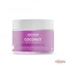 Скраб кокосовый для тела Joko Blend Lilac Fantasy, 200 г