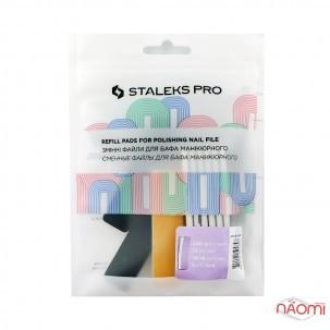 Сменное полотно для пилки Staleks PRO Expert, 240, прямое короткое, 10 шт.