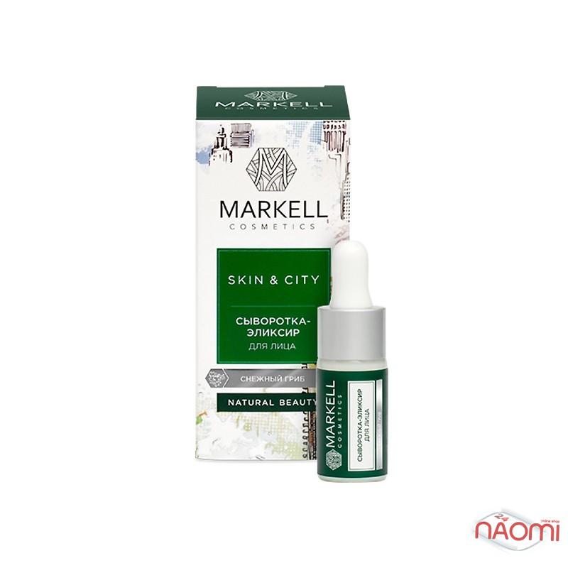 Сыворотка-эликсир для лица Markell Skin City снежный гриб, 10 мл, фото 1, 62.00 грн.