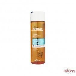 Тоник-демакияж для лица Belita Секрет сияния, эффект сияющей кожи, 195 мл