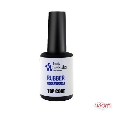 Топ каучуковый для гель-лака Nails Molekula Rubber Sticky Top Coat, 12 мл, фото 1, 145.00 грн.
