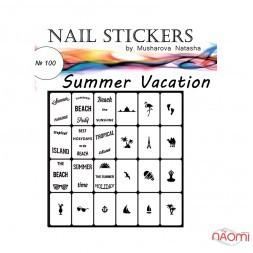 Трафареты-наклейки для nail-art 100 Summer Vacation Летний отпуск