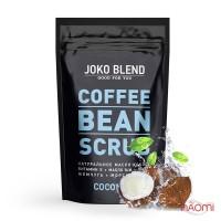 Скраб кофейный для тела Joko Blend Кокос, 200 г