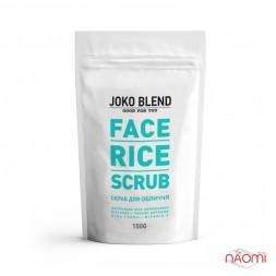 Скраб рисовый для лица Joko Blend Face Rice Skrub, 150 г