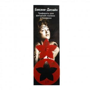 Трафарет для бикини-дизайна 017 Цветок, 7х7 см