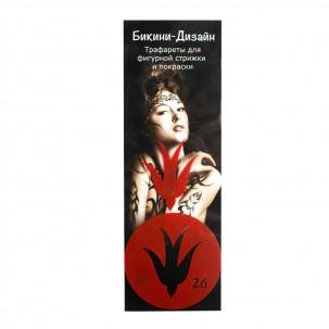 Трафарет для бикини-дизайна 026 Цветок, 7х7 см