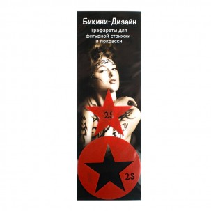 Трафарет для бикини-дизайна 028 Звездочка, 7х7 см