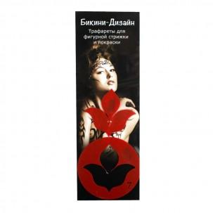 Трафарет для бикини-дизайна 007 Цветок, 7х7 см